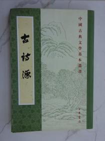 中国古典文学基本丛书《古诗源》