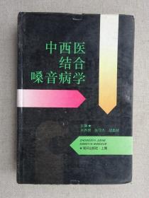 中西医结合嗓音病学