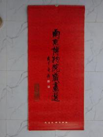 1985年挂历画(南京博物院藏画选)13张全套