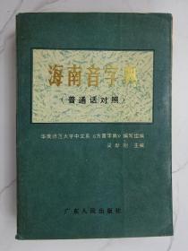 《海南音字典》普通话对照