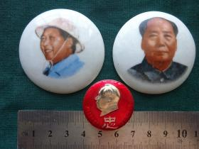 毛主席像章 少见安全草帽陶瓷章【保真】2枚合让
