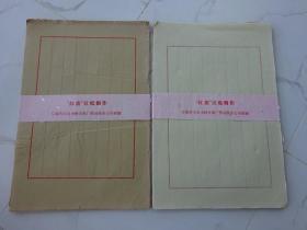 """""""红旗""""宣纸信纸 老信笺(约100张)2色2份........准备上架商品"""