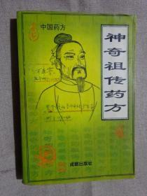 中国药方《神奇祖传药方》