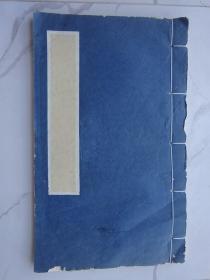 线装宣纸空白老本子、旧印谱集、书笺老画簿、毛笔手抄本(未使用空白册子)22页44面