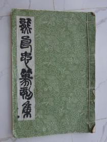 民国人物---熊良忠篆刻集(原手刻印谱.签赠线装本)篆刻时间从民国17年至1964年