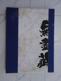 古董局中局(无尽藏)原清末收藏笔记影印本
