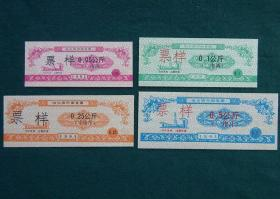 1991年哈尔滨市面食票(票样)4枚全套