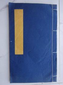 线装宣纸空白老本子、旧印谱集、书笺老画簿、毛笔手抄本(未使用空白册子)25页50面