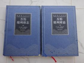 万历琼州府志(上下)全二册