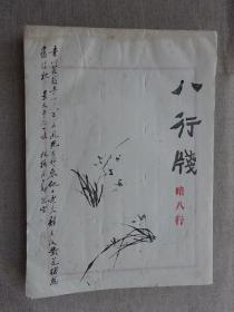 老信纸 宣纸信笺(暗八行笺)一本48张.