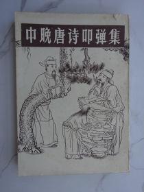 中晚唐诗叩弹集(上)