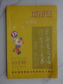 海南话 普通话 英语 常用口语对照888句