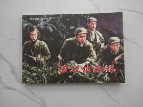 百年电影(渡江侦察记)