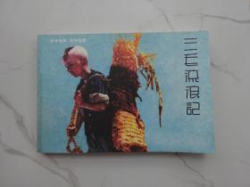 百年电影(三毛流浪记)