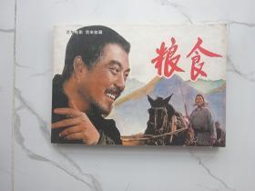 百年电影(粮食)