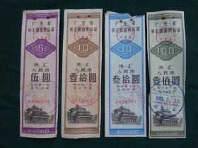 1982年广东省侨汇商品供应证(4枚)