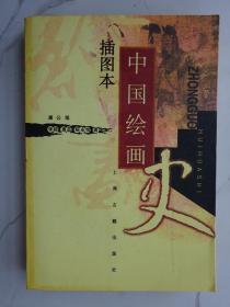 插图本 中国绘画史