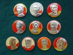 毛主席像章(小海政)中国人民解放军10枚套章