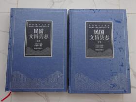 民国文昌县志(上下)全二册