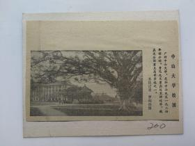 伟大的祖国剪报贴片200中山大学校园