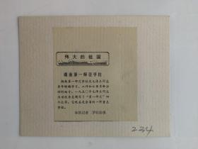 伟大的祖国剪报贴片234湖南第一师范学校