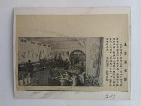 伟大的祖国剪报贴片211北京荣宝斋