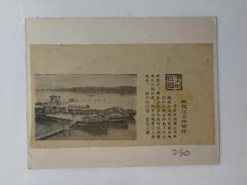 伟大的祖国剪报贴片230松花江上冷饮厅