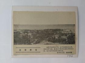 伟大的祖国剪报贴片196南国椰城