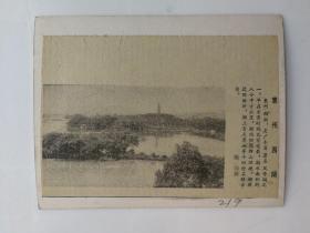 伟大的祖国剪报贴片219惠州西湖