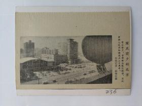 伟大的祖国剪报贴片236国庆前夕的北京