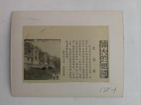 伟大的祖国剪报贴片178-1红岩村178-2海丰红宫