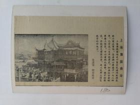 伟大的祖国剪报贴片180上海豫园商场