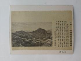 伟大的祖国剪报贴片226江孜西藏高原的英雄城