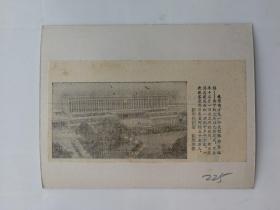 伟大的祖国剪报贴片225南宁新火车站