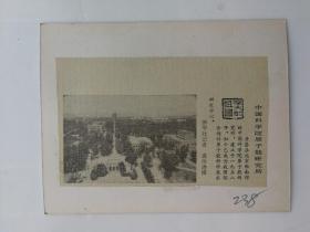 伟大的祖国剪报贴片238中国科学院原子能研究所
