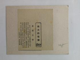伟大的祖国剪报贴片228南国玉带(珠江)