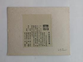 伟大的祖国剪报贴片232火山熔岩奇观(五大连池火山群)