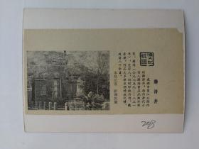 伟大的祖国剪报贴片208薛涛井