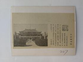伟大的祖国剪报贴片227北京图书馆