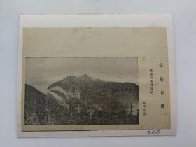 伟大的祖国剪报贴片206宝岛台湾