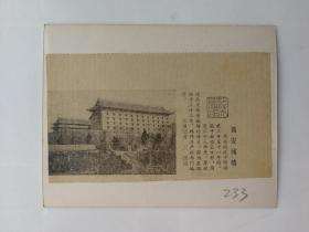 伟大的祖国剪报贴片233西安城墙