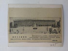 伟大的祖国剪报贴片235北京工人体育场