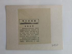 伟大的祖国剪报贴片240京杭运河