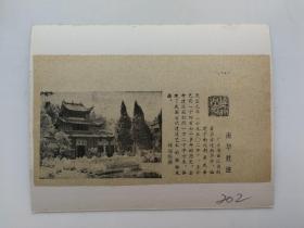 伟大的祖国剪报贴片202南华胜迹(南华寺)