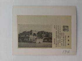伟大的祖国剪报贴片194清晏舫(石舫颐和园名胜)