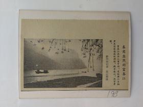伟大的祖国剪报贴片198春意盎然的富春江