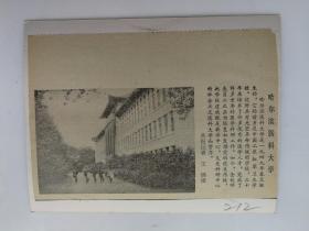 伟大的祖国剪报贴片212哈尔滨医科大学