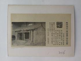 伟大的祖国剪报贴片216我国地面上现存最古老的房屋