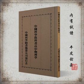 【复印件】中国科学教科书高中物理学