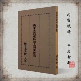 【复印件】山东省农产区域之初步研究